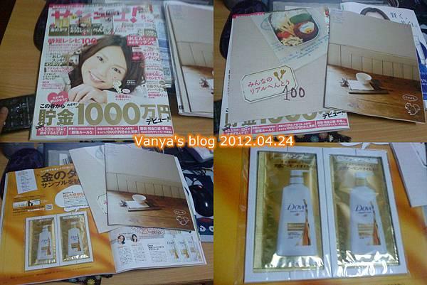 高雄紀伊國屋BF3-sankyu 5月號的增刊與贈品