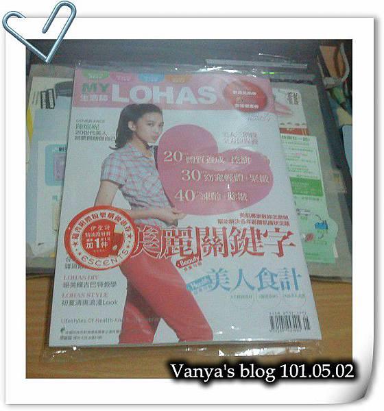 MY LOHAS 2012.05 NO.54號-美麗關鍵字