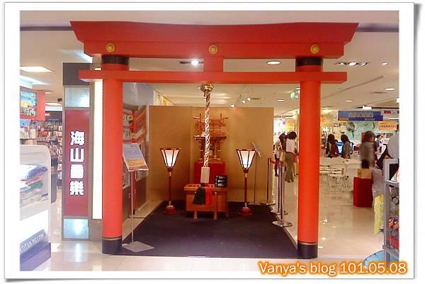 高雄漢神百貨8F-初夏日本展,小型鳥居神社