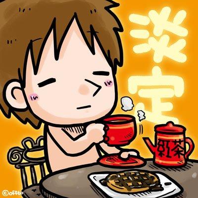 淡定紅茶~~