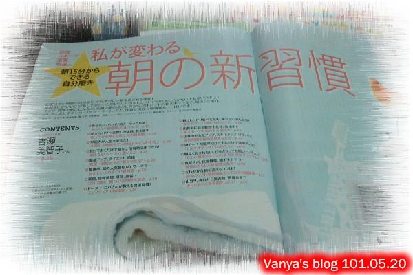 日經WOMAN 6月號-吸引我的第一主題