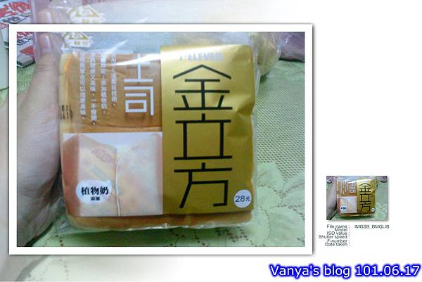 7-11-金立方吐司磚