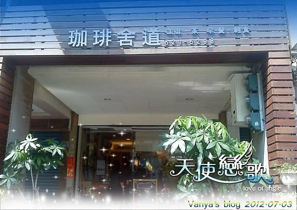 高雄珈琲舍道-門口