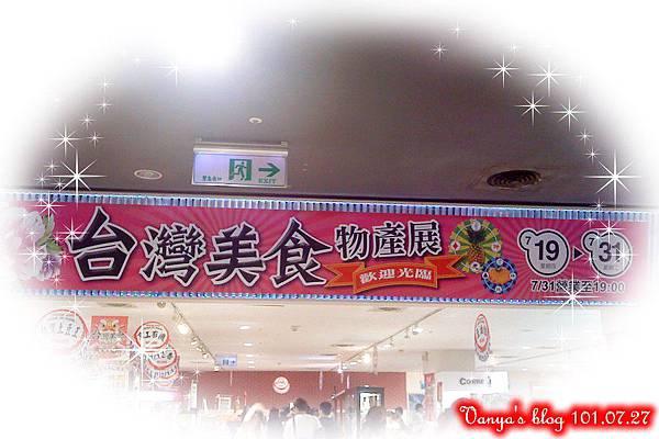 漢神巨蛋-8F台灣美食展會場