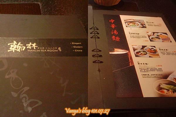漢神巨蛋之BF1翰林茶館-菜單