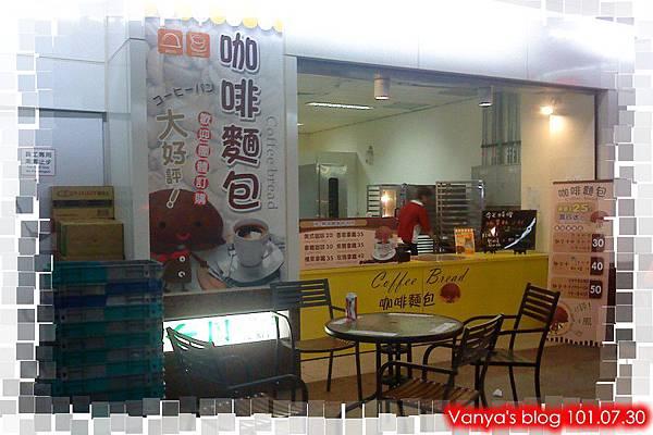 高雄三多捷運站-咖啡麵包小舖