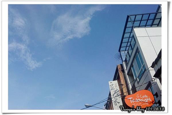 高雄Tribbiani cafe'-下午茶完畢,午後15點一刻的天空...