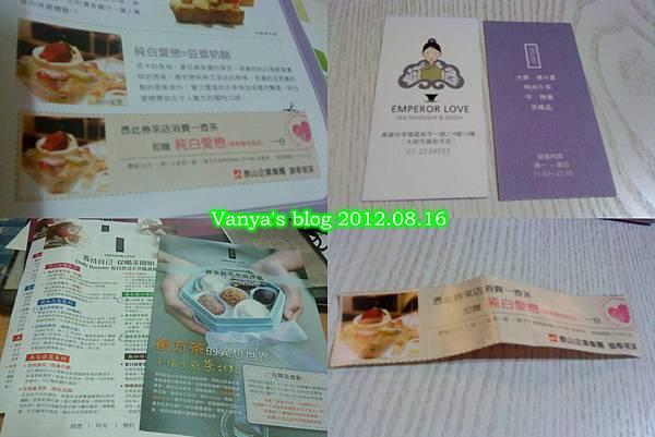高雄EMPEROR LOVE-優惠券、DM與名片