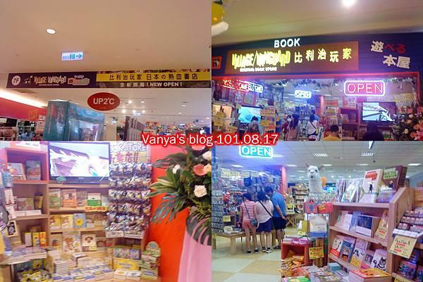 高雄夢時代Village Vanguard-日系雜貨書店