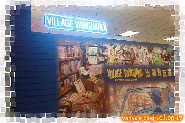 高雄夢時代Village Vanguard-知名日系書店與雜貨等