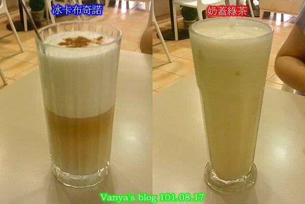 高雄夢時代之波哥-卡布奇諾及奶蓋綠茶