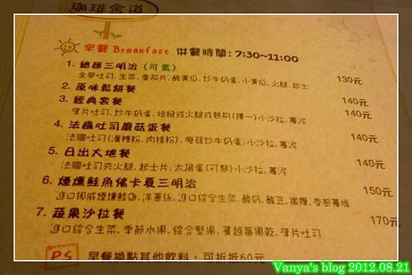 珈琲舍道-早餐菜單的左邊部分