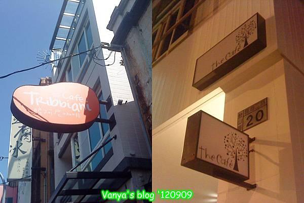 高雄哈瑪星之脆阿尼咖啡及The cafe'-店門外的招牌