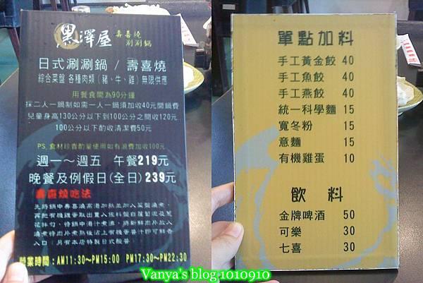 高雄前金之黑澤屋-菜單說明和加點項目表