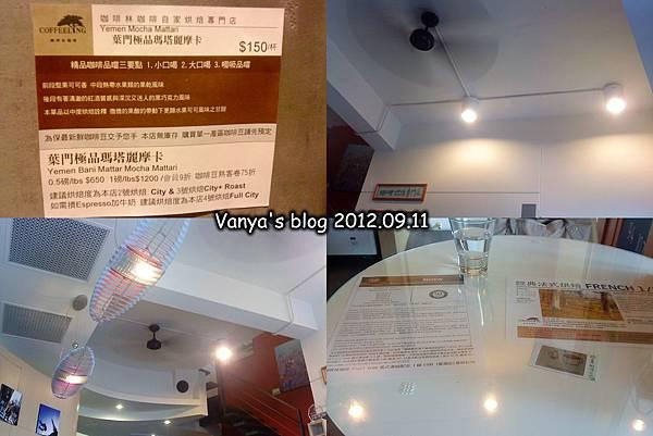 高雄咖啡林咖啡-天花板及桌面等