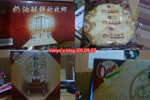 裕珍馨-奶油酥餅,一盒四片裝