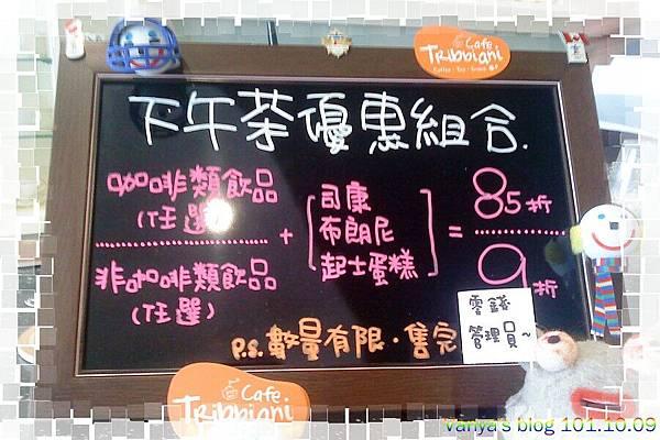 脆阿尼咖啡-下午茶優惠組合~