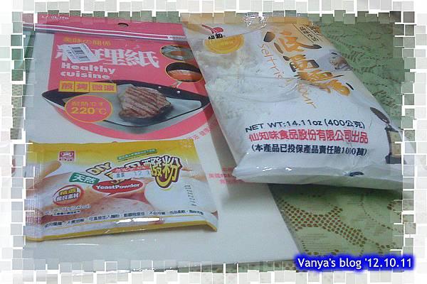 料理紙、低筋麵粉、酵母發粉等