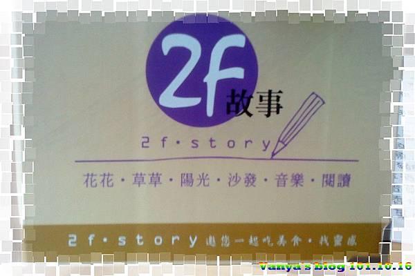 2F story-菜單封底