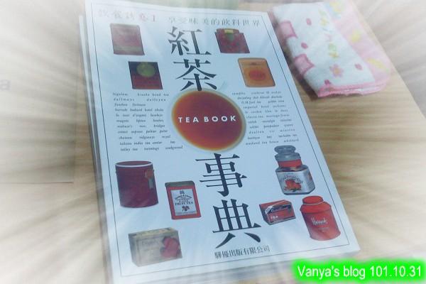 二手書-紅茶事典!!