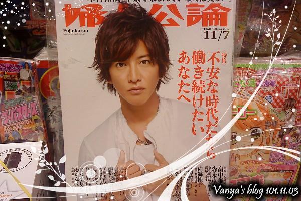 2012.11日雜-婦女公論封面