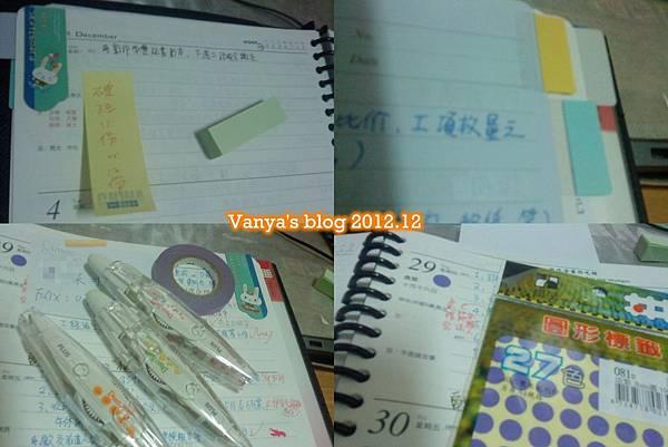 2013工作日誌-便條紙、紙膠帶等輔助用品