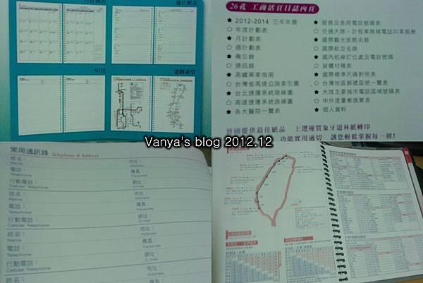 2013工作日誌-台灣製,日誌內頁B5/26孔