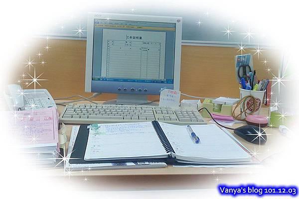 個人辦公桌的風景...