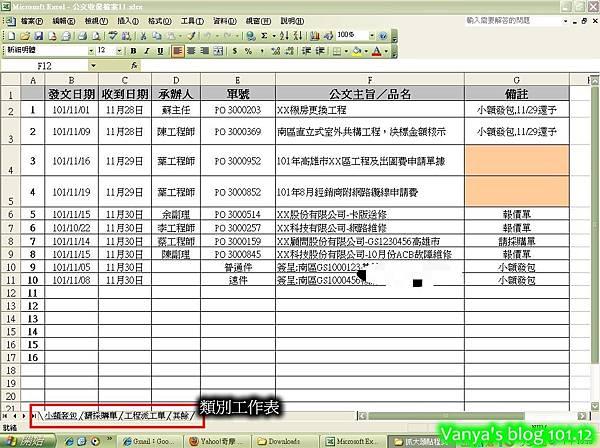 公文等收件表單
