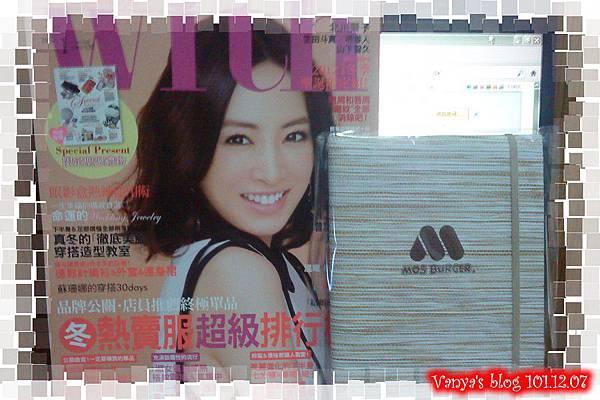 買雜誌送MOS 2013年日誌