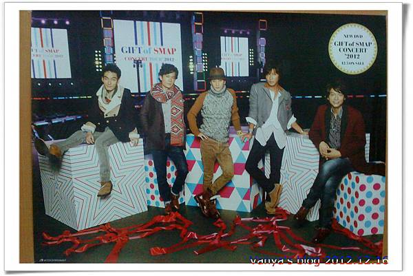 Gift of SMAP Concert'2012-一般盤DVD送的海報