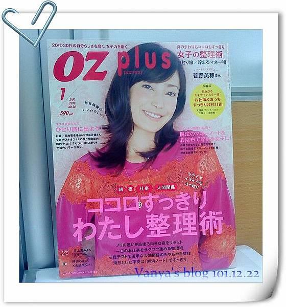 OZ plus 2013.01月刊