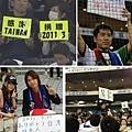 第三屆WBC-日本東京巨蛋