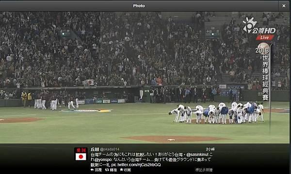第三屆WBC-日本東京巨蛋,對日本一戰最後