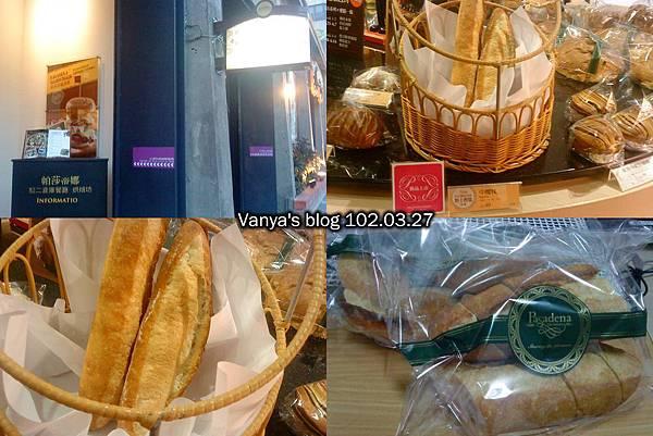 駁二帕莎蒂娜-中法國麵包