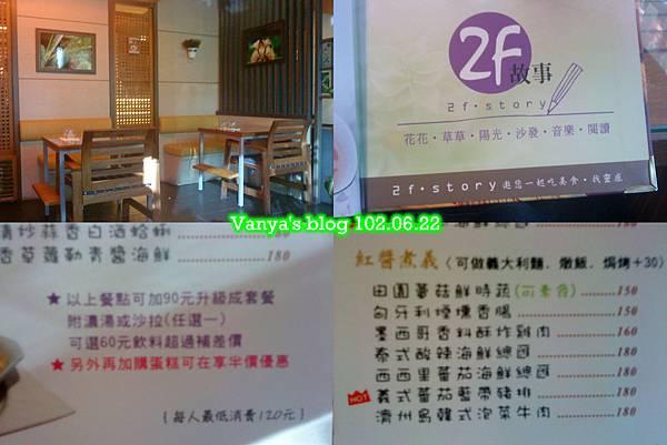 二樓故事-菜單內容