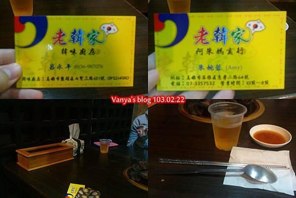老韓家-名片及桌面