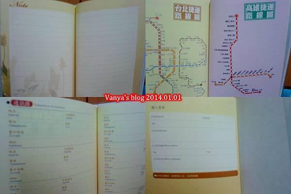 中國人壽-2014年曆,附頁