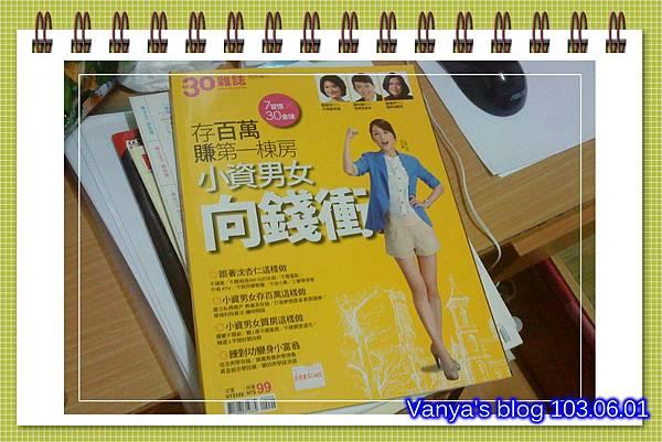 2011之30雜誌理財專刊