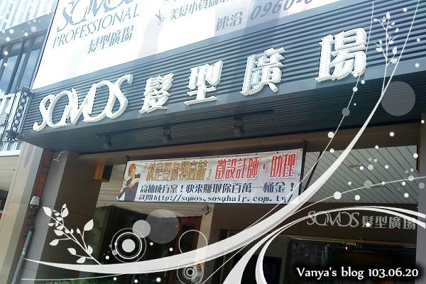 SOMOS髮型五福店