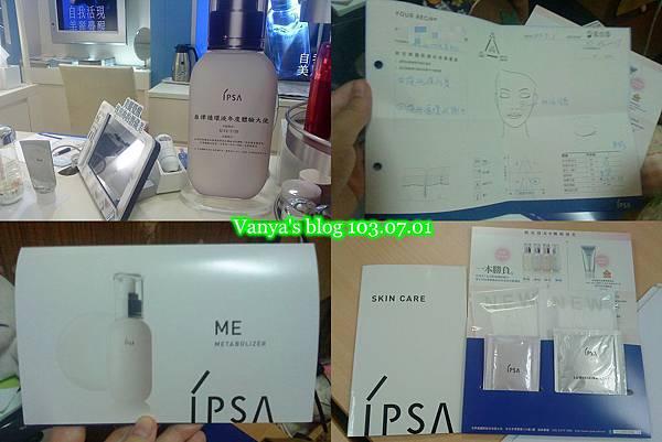 IPSA 漢神專櫃,膚質測試並贈送免費試用品!店員人超好~