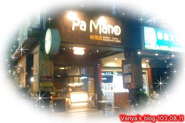 高雄後驛帕瑪諾咖啡-店面