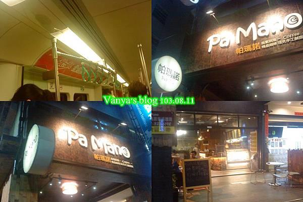 高雄後驛帕瑪諾咖啡-統一麵高雄捷運列車及咖啡館外觀