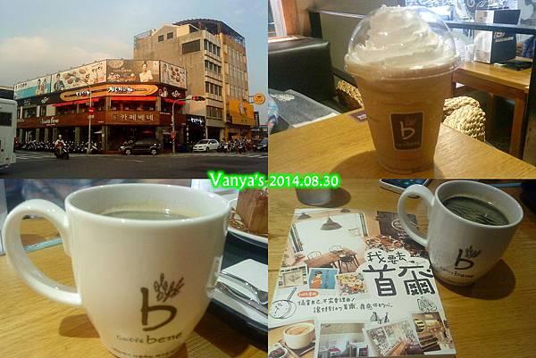 caffe bene西子灣店-白摩卡冰沙、中度烘焙熱美式等