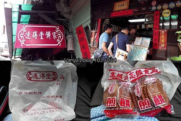 台南知名連得堂-下午兩點,只剩雞蛋煎餅30元/一包