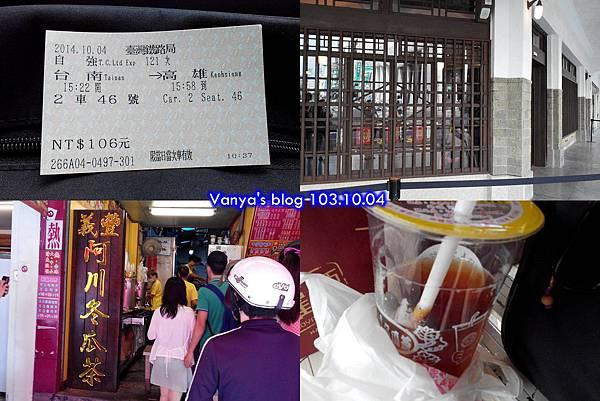 回程票券、台南林百貨、有名義豐冬瓜茶