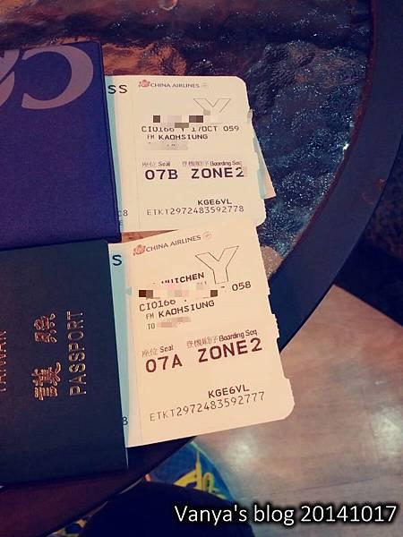機加酒-和女王妹的登機證、護照