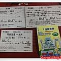 交通工具-大阪出張券