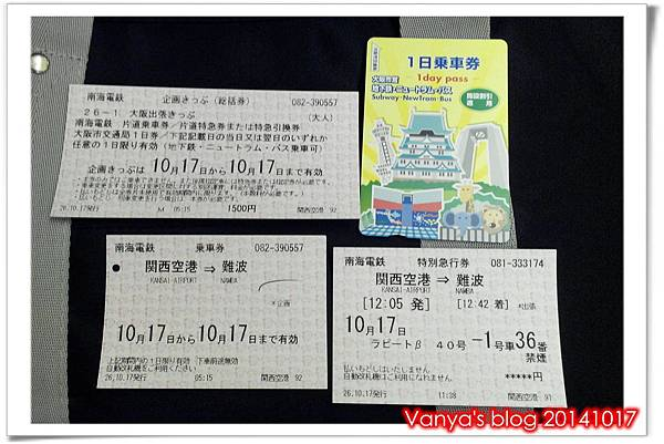 交通工具-又稱yokoso osaka ticket