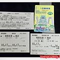 交通工具-又稱yokoso osaka ticket